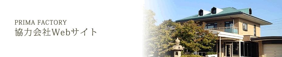 「プリマファクトリー協力会社Webサイト」愛知県 名古屋 アパート建築、設計、アパート建て替え「プリマファクトリー」