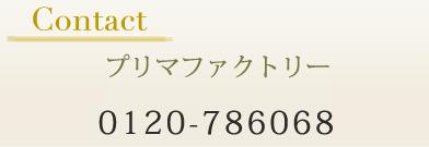 株式会社サンタ通商 プリマ事業部 0120-786068