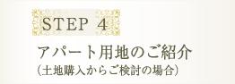 STEP 4 アパート用地のご紹介(土地購入からご検討の場合)