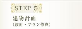 STEP 5 建物計画(設計・プラン作成)<br />