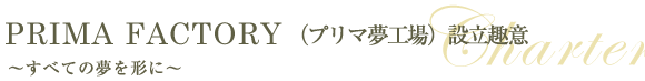 PRIMA FACTORY(プリマ夢工場)設立趣意~すべての夢を形に~
