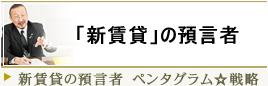 新賃貸の預言者 ペンタグラム☆戦略