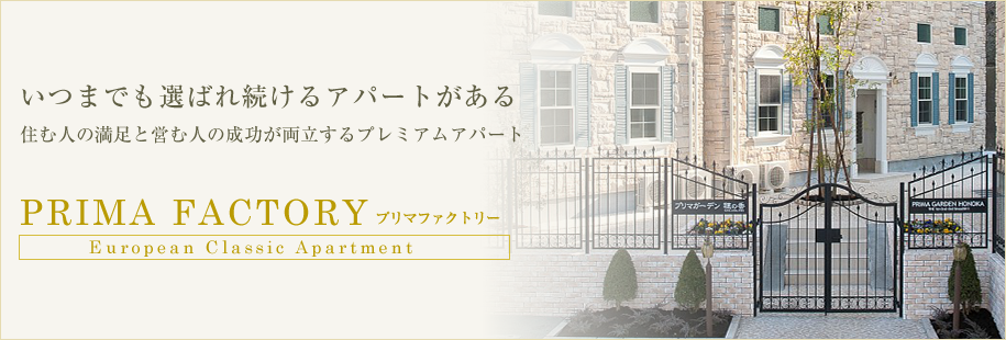 愛知県 名古屋 アパート建築、設計、アパート建て替え「プリマファクトリー」