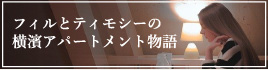 フィルとティモシーの横濱アパートメント物語