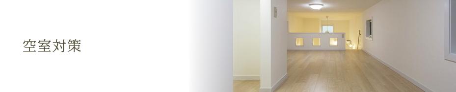「空室対策」愛知県 名古屋 アパート建築、設計、アパート建て替え「プリマファクトリー」
